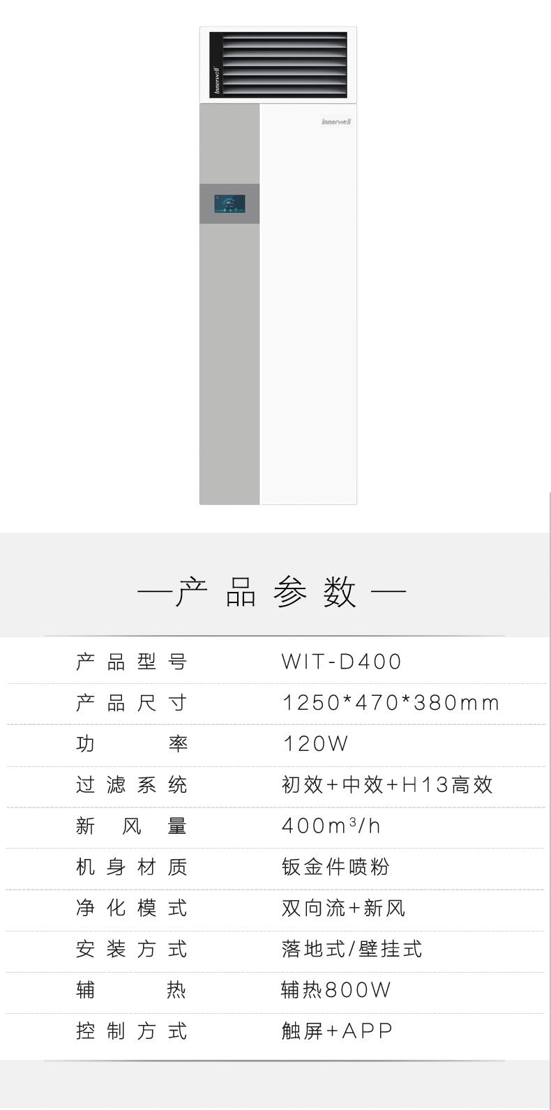 易能韦尔柜式新风系统WIT-D400