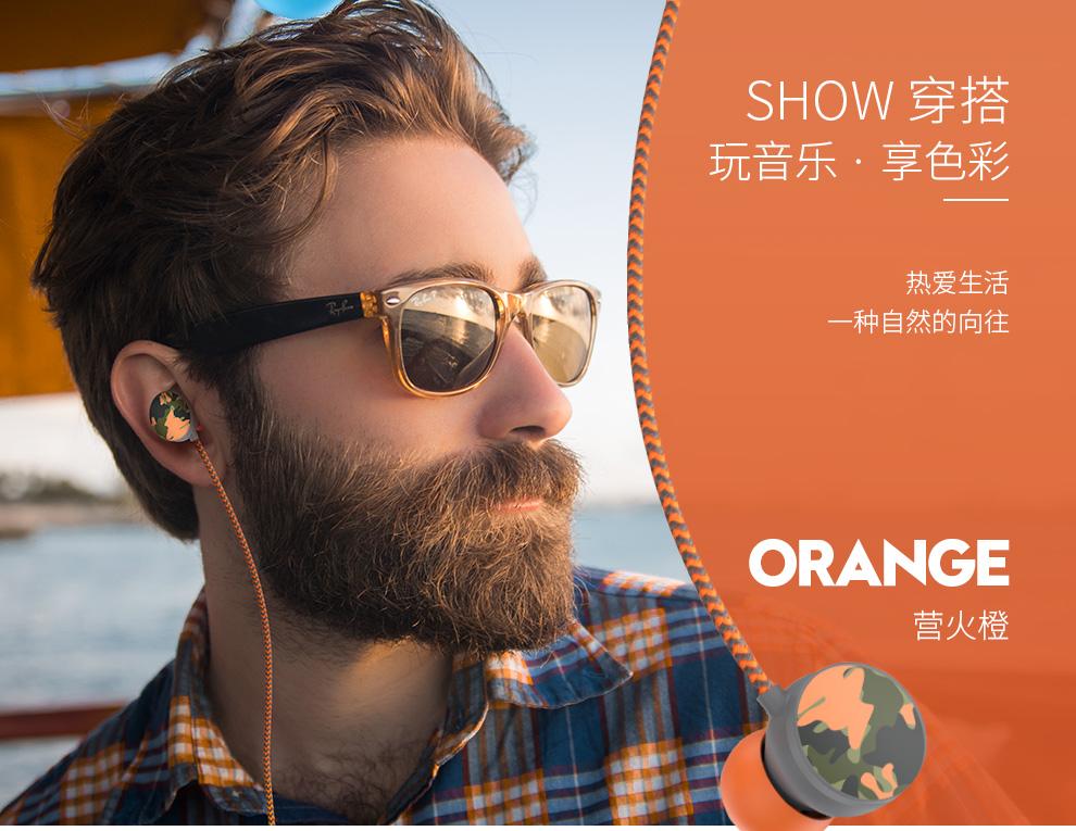Unionstar有线耳机系列:CAMO 迷彩耳机 萤火橙orange