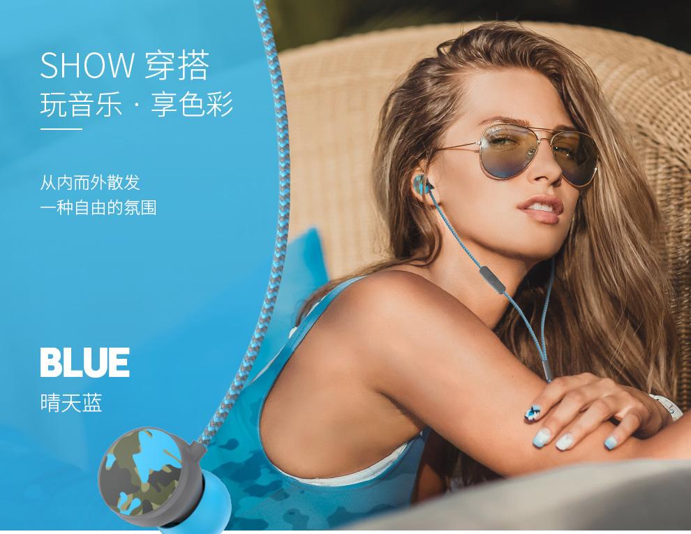 Unionstar有线耳机系列:CAMO 迷彩耳机 晴天蓝blue
