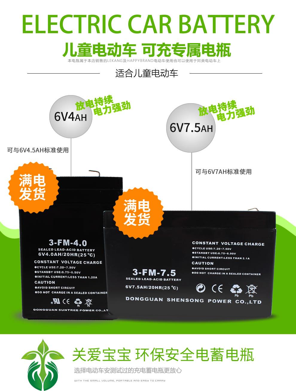 Childrens Electric Car Battery Stroller Toy 6v4 6v75ah Short Circuit Charger 6v4ah 20hr