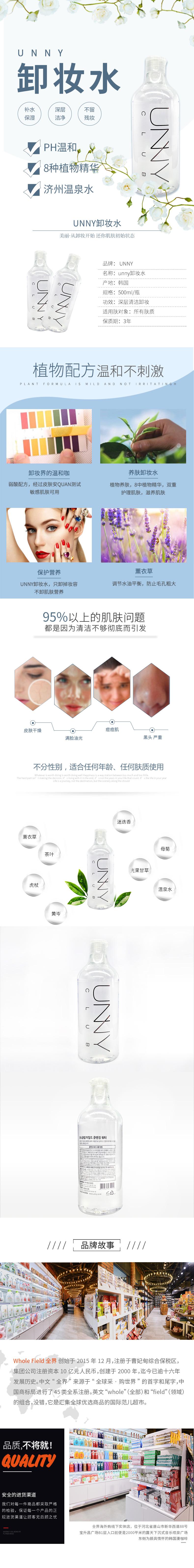 韩国UNNY卸妆水 眼唇卸妆液深层清洁温和无刺激 500ml*4瓶/组