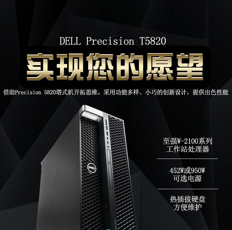 DELLT5820T7820T7920工作站安装win7x64的方法