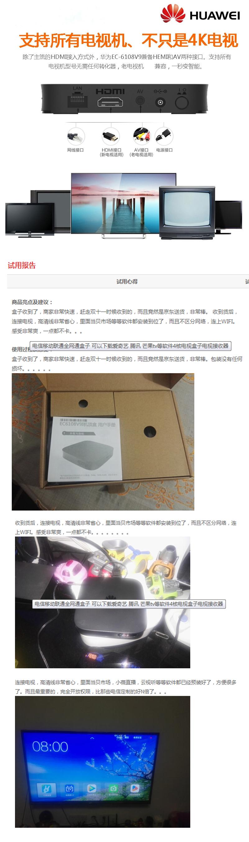 Huawei Hyatt Box v9 HD 4k TV Box Live HD Network Top Box Smart