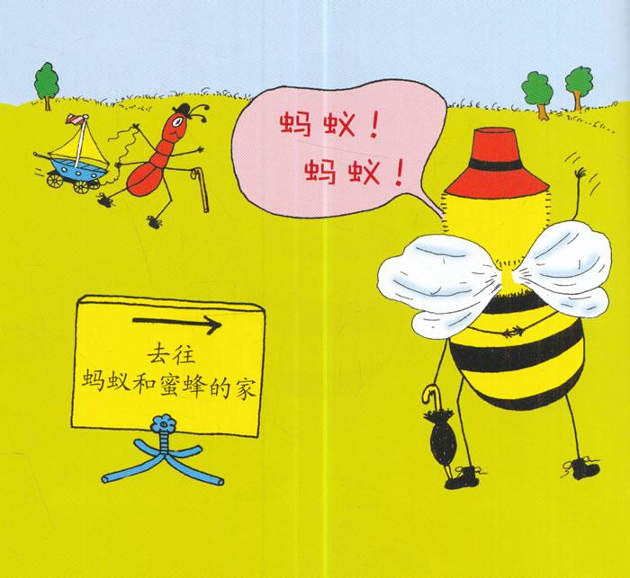 蚂蚁和蜜蜂漫画_蚂蚁和蜜蜂 儿童彩色单词故事书系列 历险
