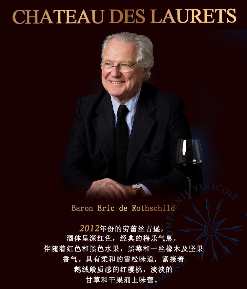 拉菲劳蕾丝古堡干红葡萄酒(右岸小拉菲)750ML|拉菲-上海晟桀实业有限公司