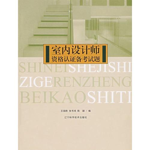室內設計師資格認證備考試題/王國勝,張書鴻,陳穎編
