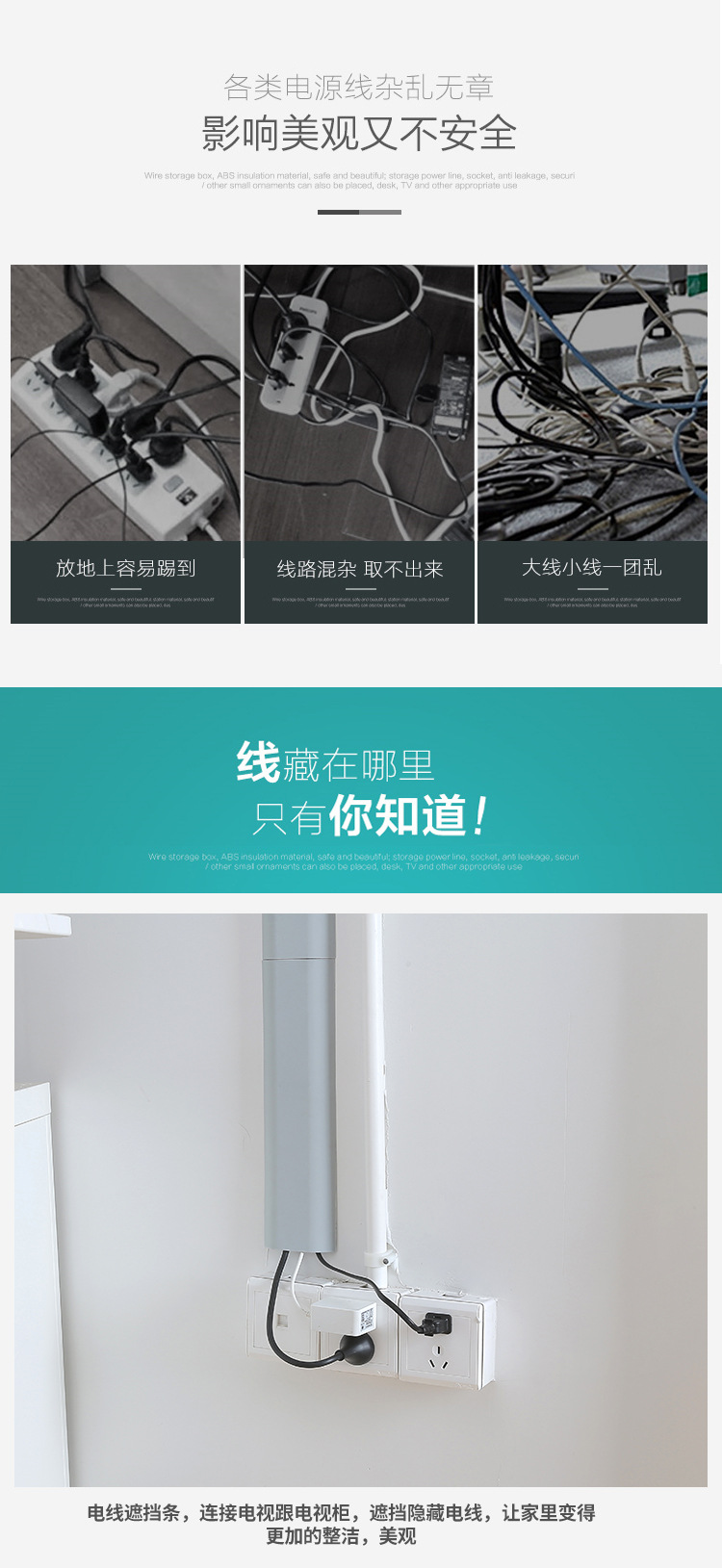 Ruyuan Wire TV line wall decoration cover Baffle Power cable ...