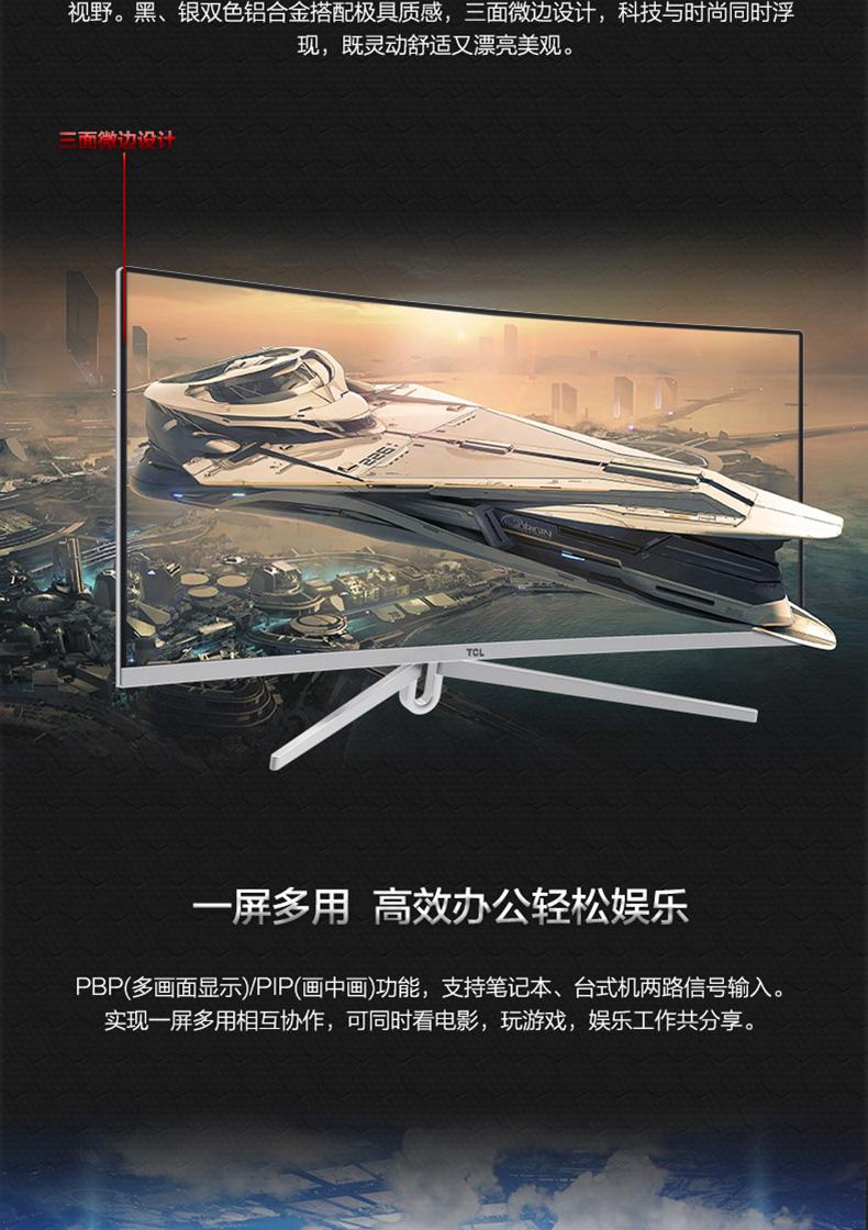 TCL T34M6CW 34-inch curved display 21:9 quasi 4K gaming