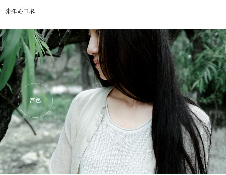 女人麻皮分类_素缕souline《闲情遣怀》2014秋新女薄麻针织开衫sl413282媫 杏色 m
