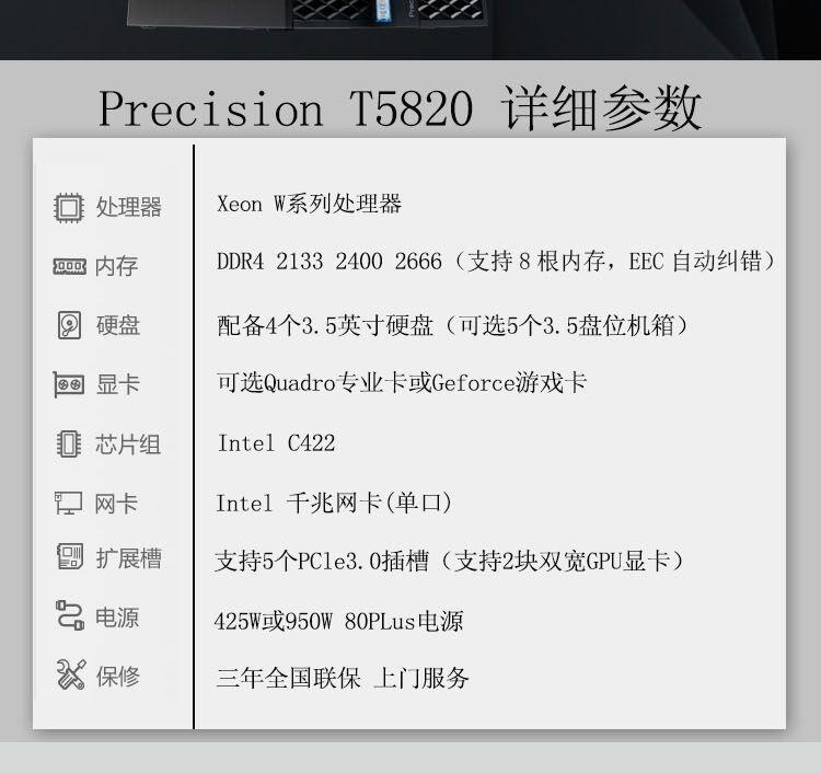 T5820工作站详细参数和配置