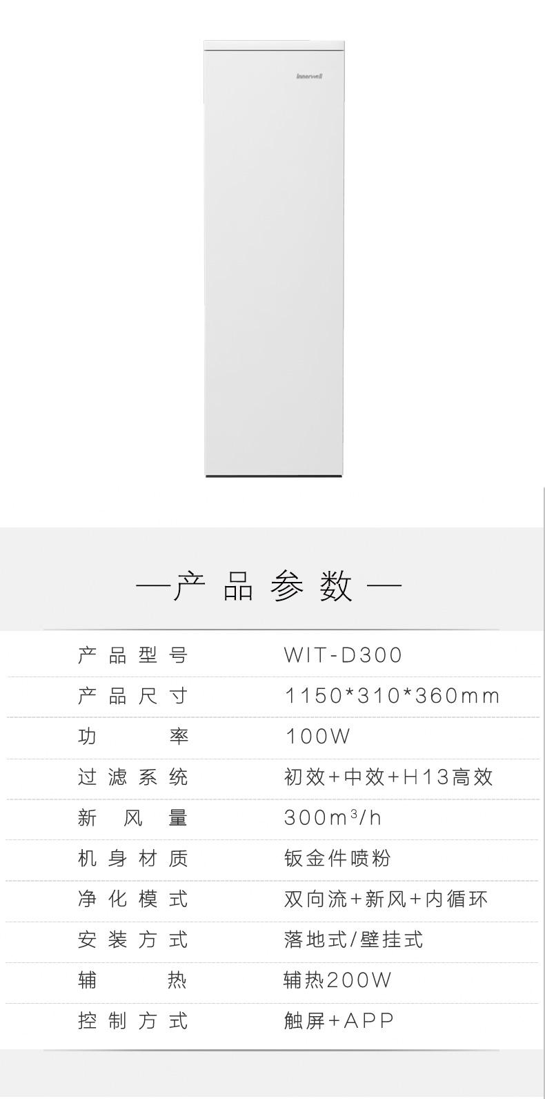 易能韦尔柜式新风机WIT-D300