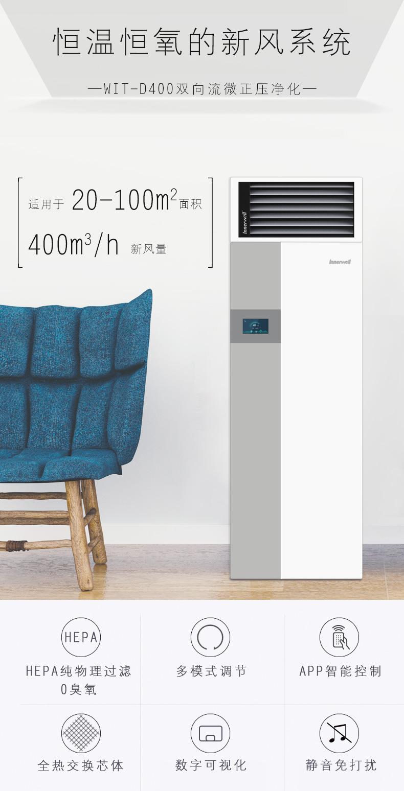 易能韦尔柜式新风机WIT-D400