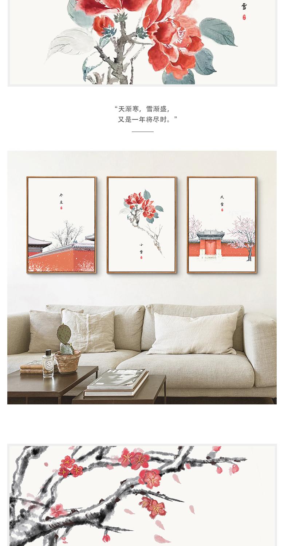 新中式二十四节气客厅装饰画沙发背景墙壁画石榴国风挂画24节气夏至+小满+秋分40*60整套(原木色框)