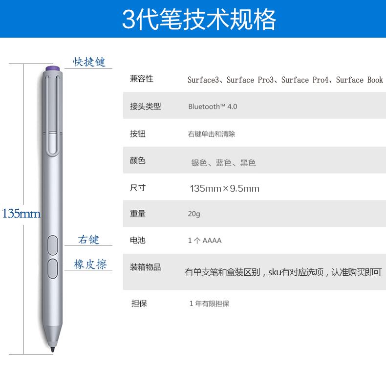 微软surface触控笔介绍:3代4代5代