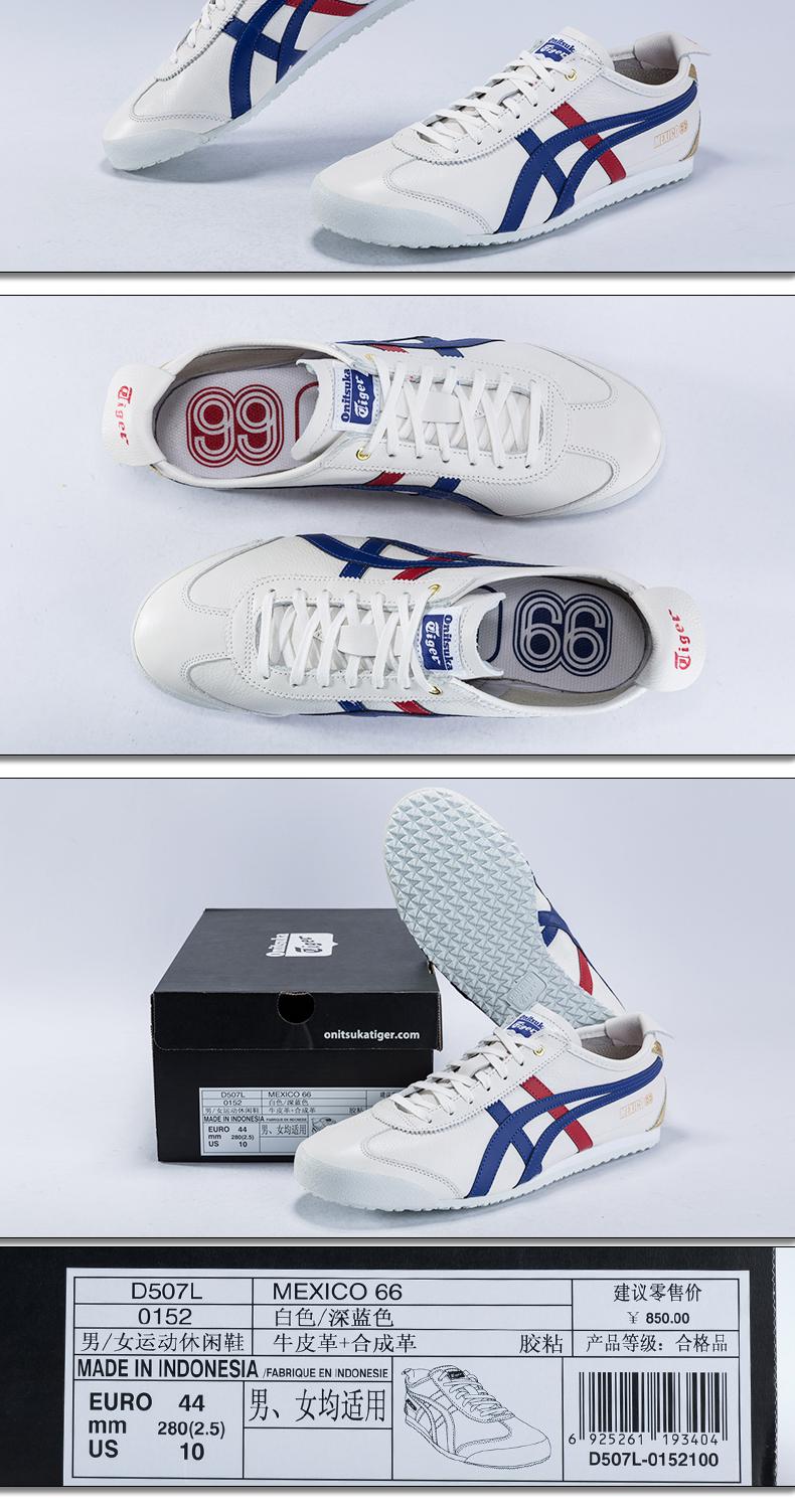 cheap for discount c23b4 dfcf6 Onitsuka Tiger鬼冢虎男鞋MEXICO 66女鞋休闲鞋D507L-0152运动鞋 ...