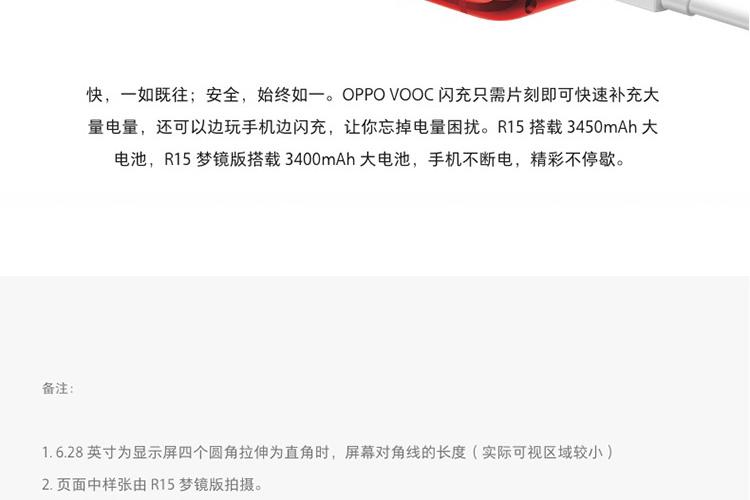 OPPO R15 全面屏双摄拍照手机 6G+128G 雪盈白 全网通