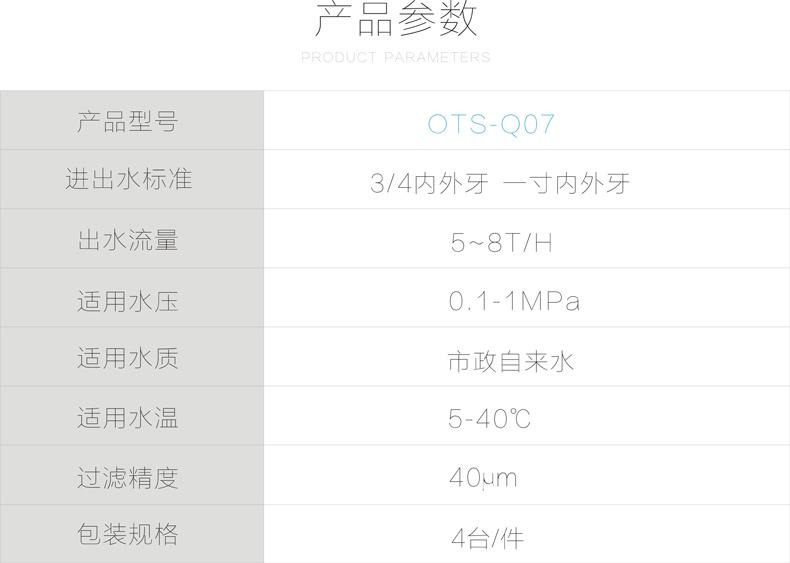 欧特斯前置过滤器 OTS-Q07(图22)