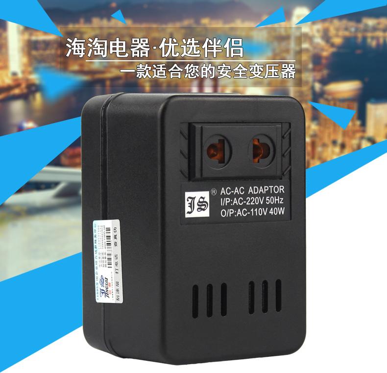 Jingsai 40w transformer 220v turn 110v 110V turn 220V US Japan ...