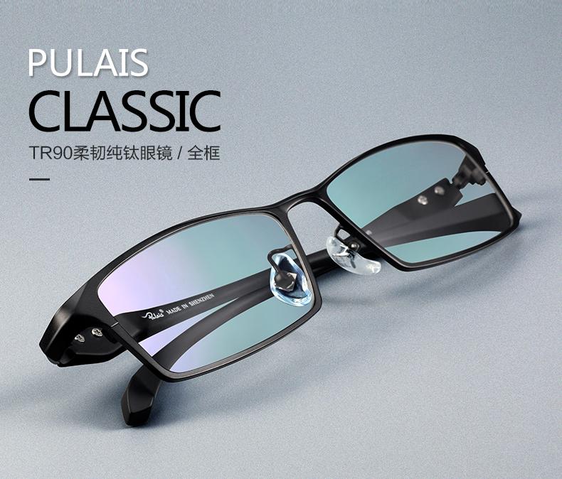 普莱斯(pulais)近视眼镜架男款高清全框TR90可配防蓝光近视眼镜框架609黑色配单镜框(适用无度数)