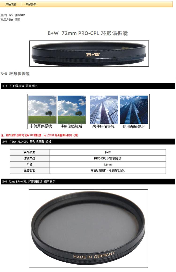 B W 72mm Pro Cpl Xsp Ksm Mrc Nano
