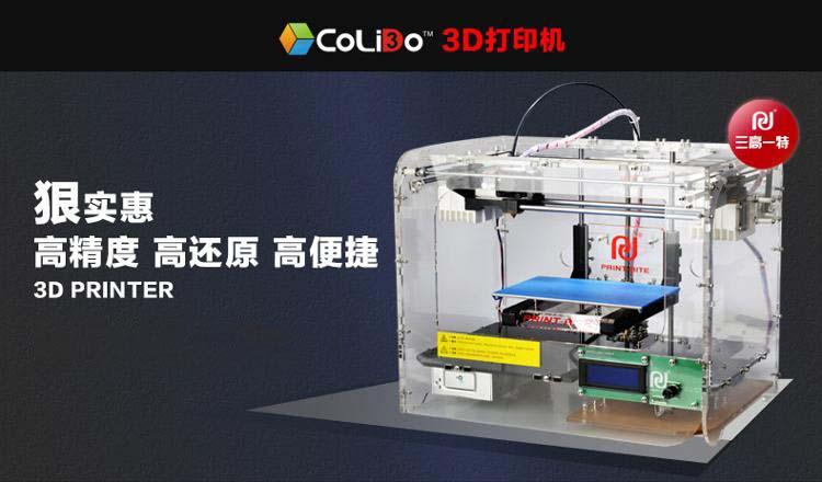 天威二代】天威(PrintRite)3D打印机工业塑料制模三维打印高