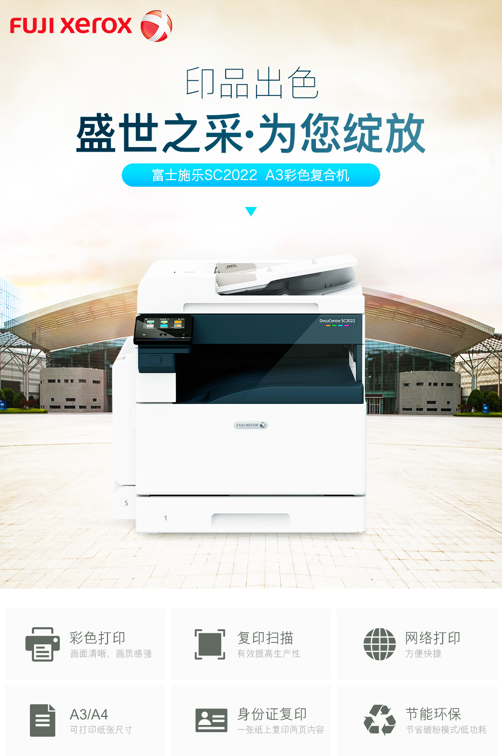 Fuji Xerox 2022 CPSDA Color Copy Printing Integrative Machine A3 Laser  Scanning Composite Machine Network Double-sided Office Household Black and