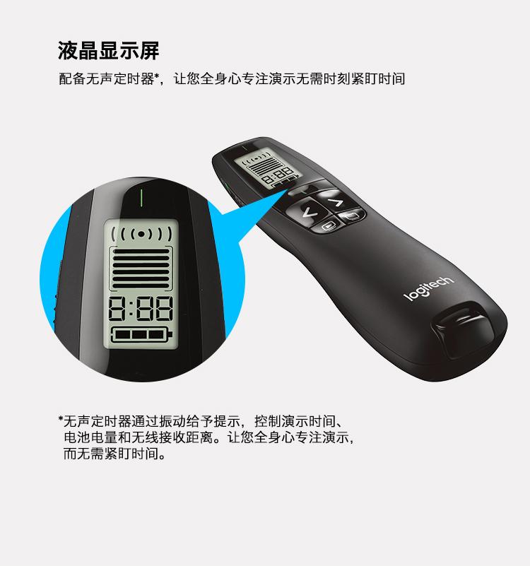 罗技(Logitech)R800 无线演示器 PPT翻页笔 演示笔(激光笔) 黑色