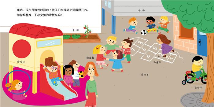 (開學季th)法國幼兒科學啟蒙玩具書:我愛幼兒園 (法)納唐出版社圖片