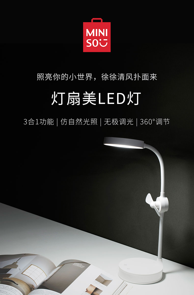 Famous Products Minisoled Lights Fan Table Lamps Student Miniso Golf Desk Lamp Technical