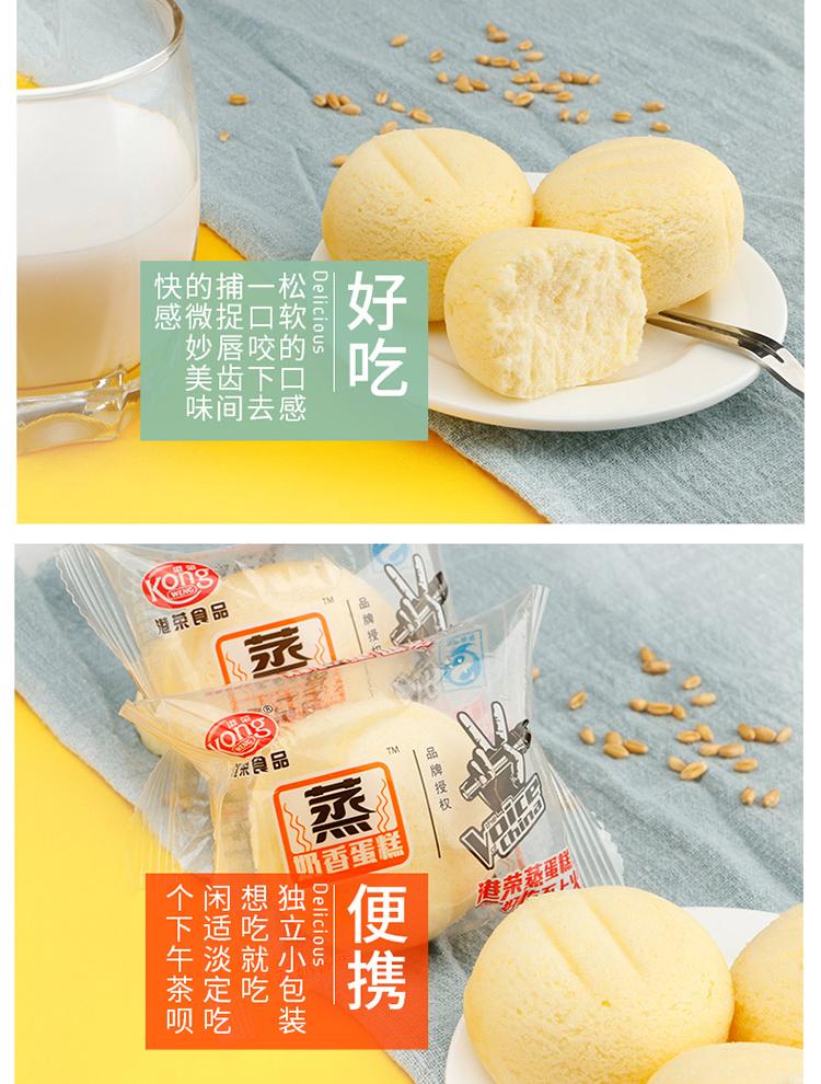 港荣蒸蛋糕 饼干蛋糕 手撕软面包 吐司口袋面包 早餐食品 奶香味900g