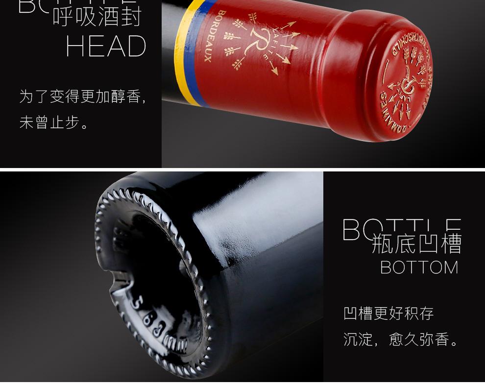拉菲珍宝小拉菲干红葡萄酒750ML|拉菲-上海晟桀实业有限公司