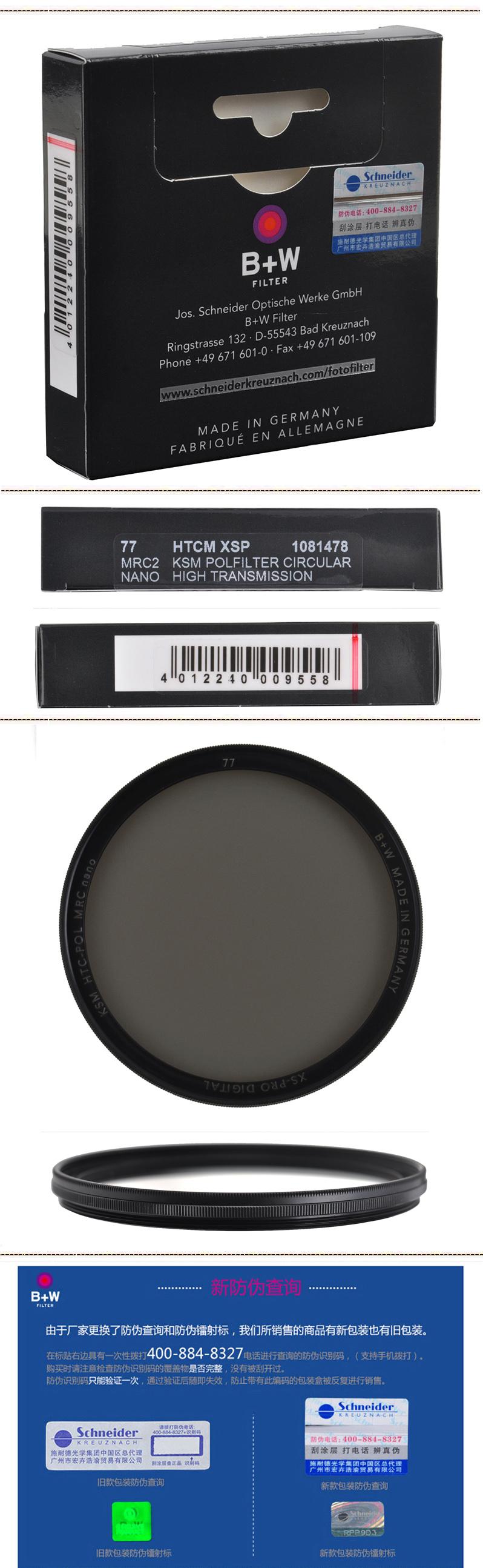 B W 77mm Htcm Xsp Mrc Nano Ksm Cpl 72mm
