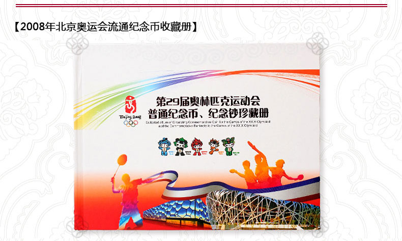 2008年北京奥运会流通纪念币 奥运收藏纪念币 一二三组套装简包装