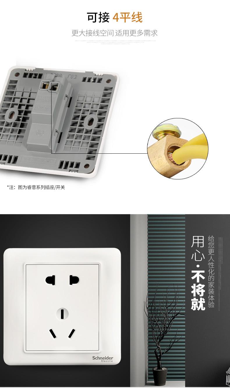 施耐德开关插座面板 睿意系列白色 家用86型开关电源插座 一开五孔 五孔带开关