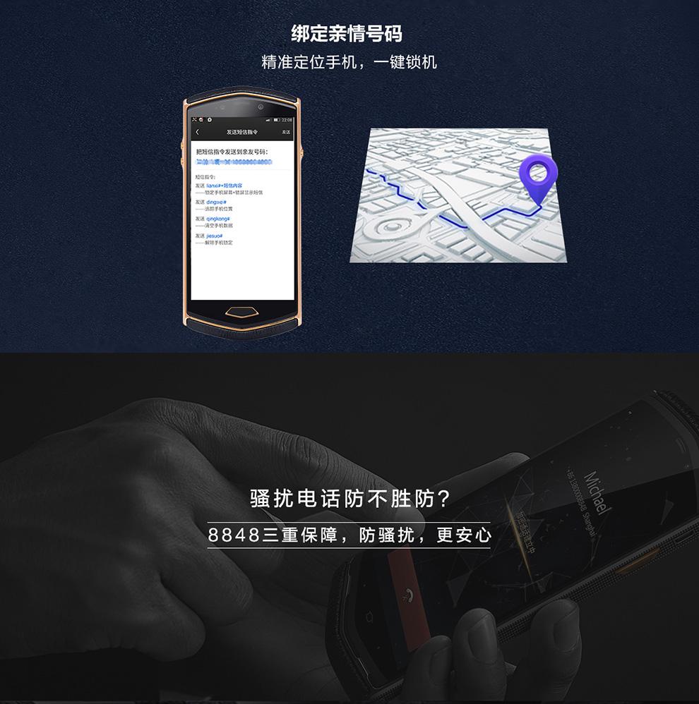 8848 钛金手机 M4巅峰版 智能商务加密手机