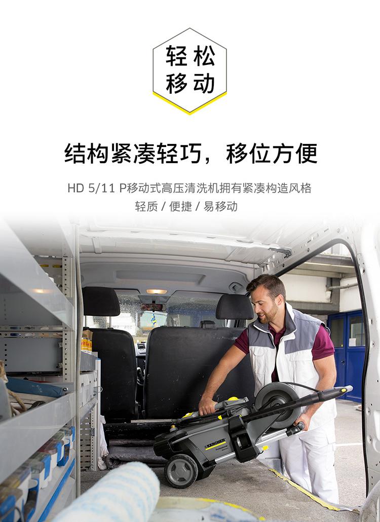 德國卡赫Karcher HD5/11P家用高壓清洗機