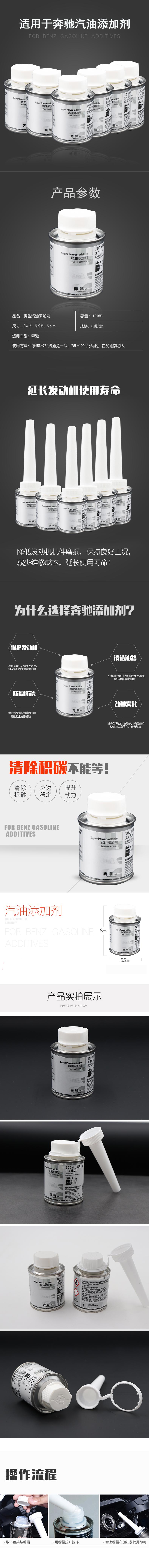 Applicable To Mercedes Benz Original Gasoline Additive Fuel Additives Description Feedback