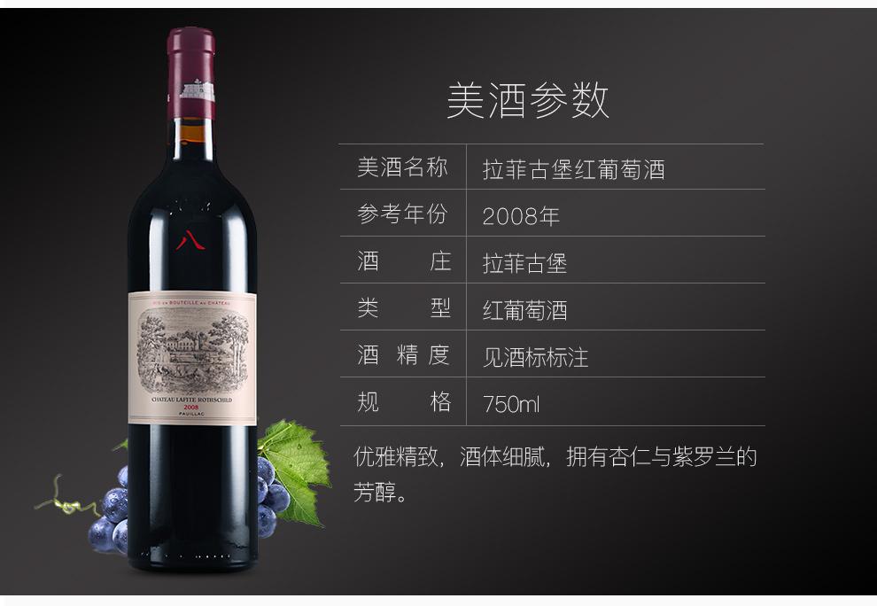 拉菲古堡干红葡萄酒大拉菲750ML|拉菲-上海晟桀实业有限公司