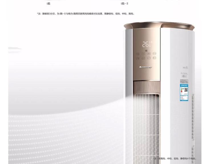 烟台格力中央空调