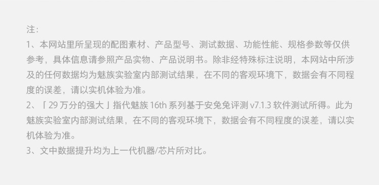 魅族(MEIZU) 魅族16th Plus 游戏手机 极光蓝 全网通(8G+256G)