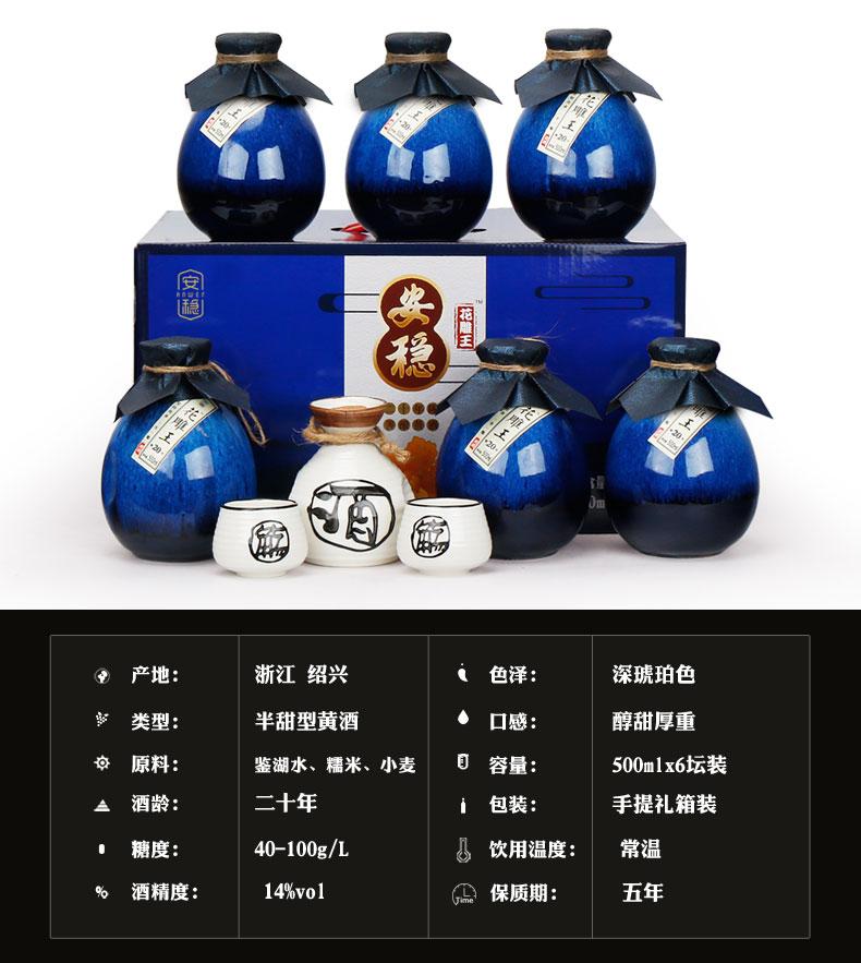 绍兴黄酒二十年花雕王礼盒整箱装500mlx6坛糯米老酒月子酒媲美女儿红