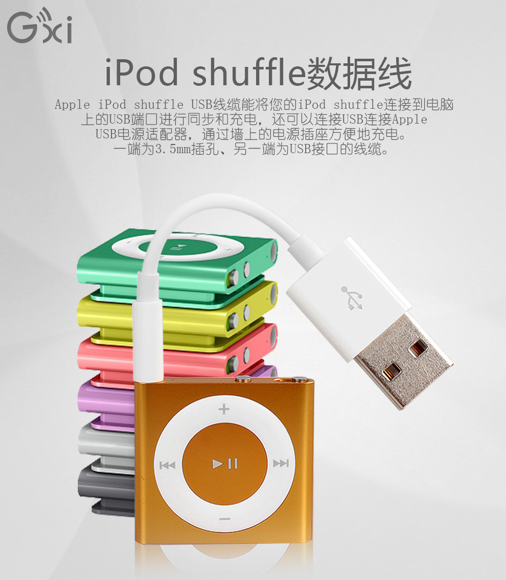 Guanxi Gxiusb Port Data Cable Charging For Apple Ipod Shuffle7 Charger Fenglong Technical