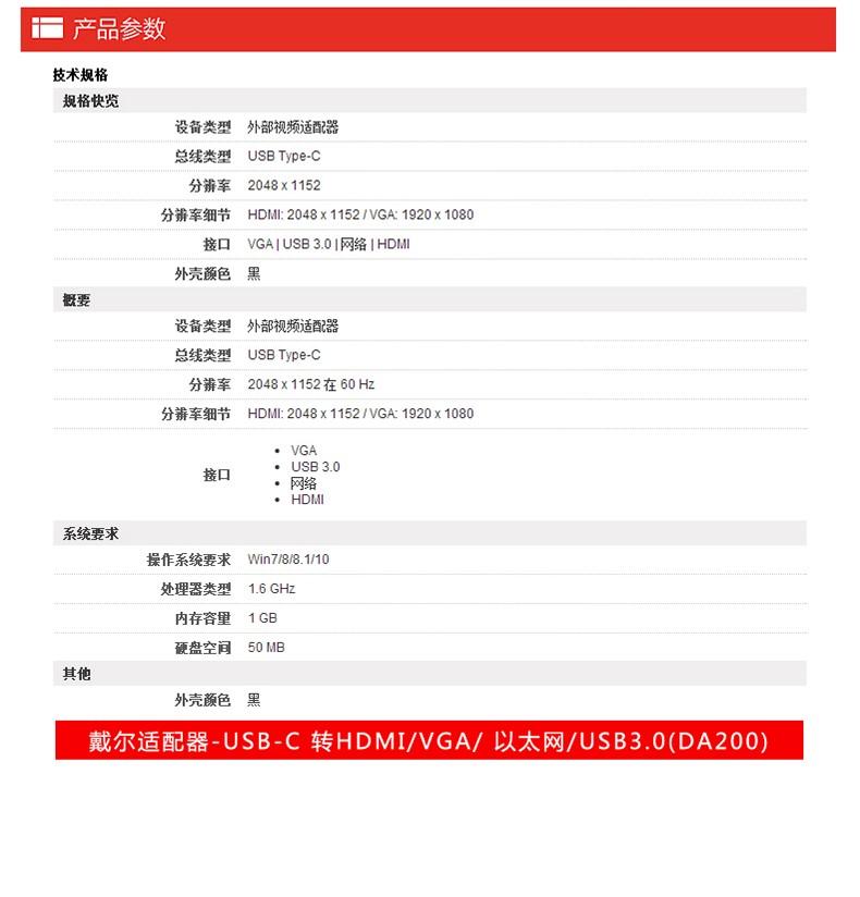 Cáp chuyển đổi  DELL USB C HDMIVGA30 DA200 type c - ảnh 1