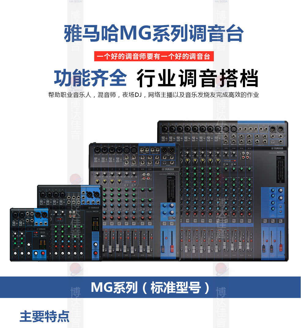 Yamaha Mg06 Mg10 Mg12xu Mg16 Mg20 Mixer With Effect Xu Model Mg16xu Effects
