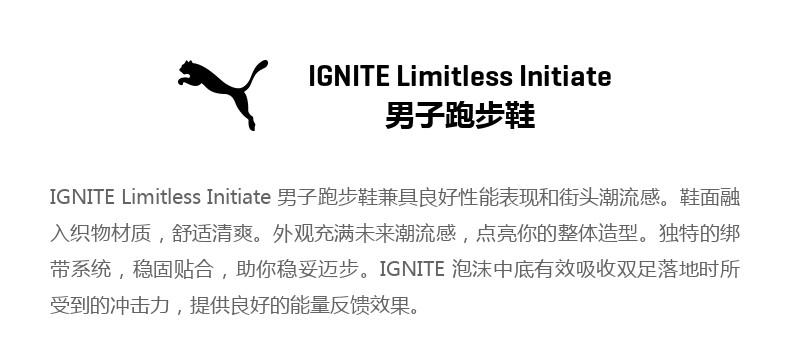 purchase cheap d92a1 2efe4 PUMA彪马官方男子跑步鞋IGNITE Limitless Initiate 191222 酒 ...