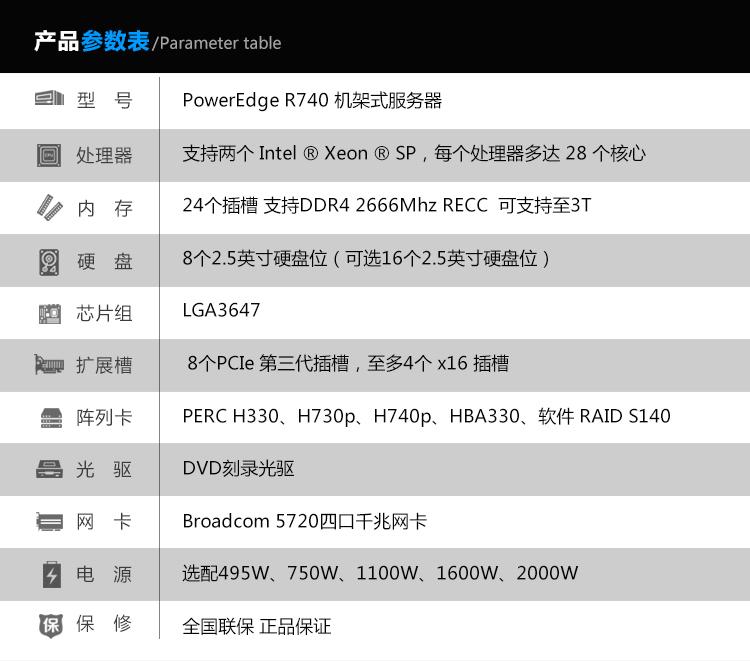 戴尔(DELL) R740服务器主机2U机架式(R730升级款)【慧采企业购