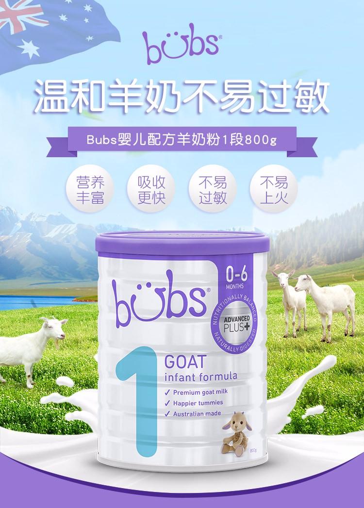 【直邮】澳洲贝儿Bubs羊奶粉1段【3罐装】