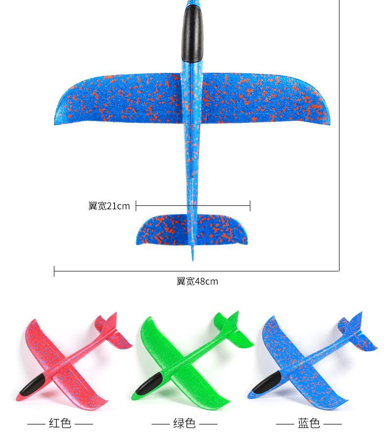 54337-泡沫飞机手抛特技滑翔机48CM大号户外投掷儿童玩具飞机航模玩具小孩男孩女孩玩具颜色造型随机 泡沫飞机【颜色随机】-详情图