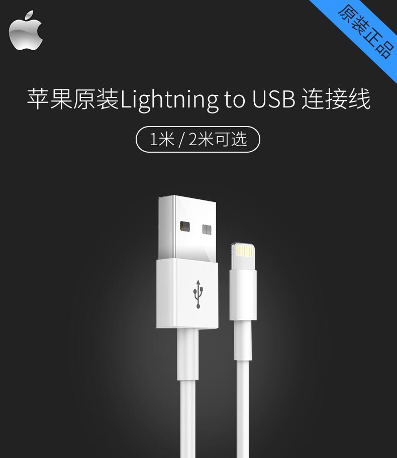 JD苹果原装数据线(1米)