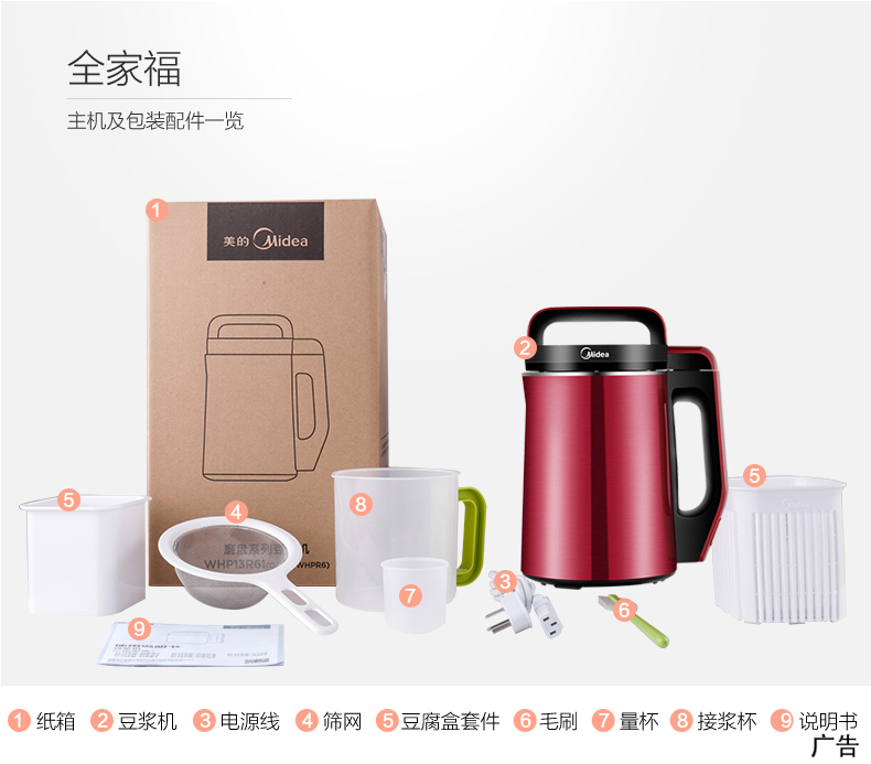 midea soy milk maker instructions